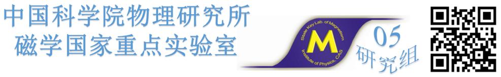 中国科学院物理研究所 -M05
